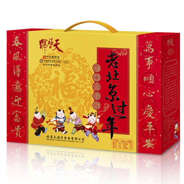 天福号老北京过年熟食礼盒1.55kg