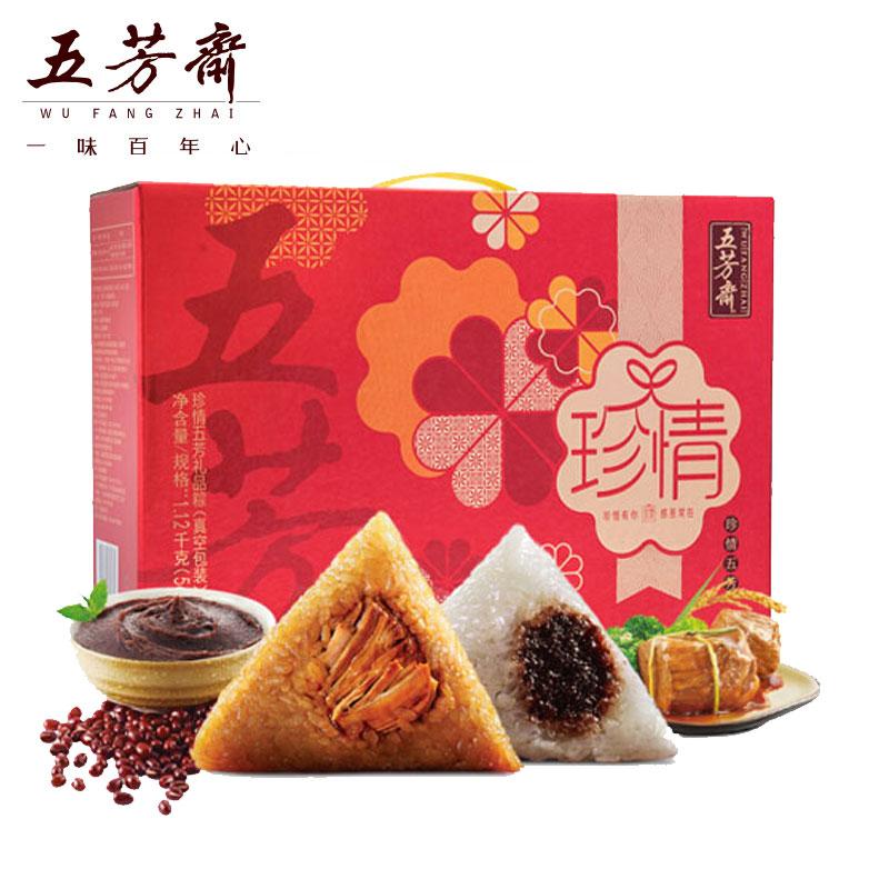 五芳斋珍情五芳粽子礼盒1120g