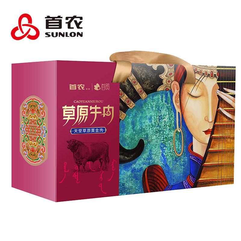 首农草原牛享牛肉生鲜礼盒2000g