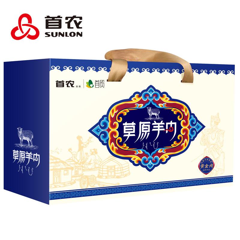 首农草原美橙羊肉生鲜礼盒2000g