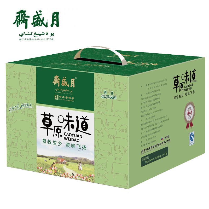 月盛齋草原味道羊肉生鮮禮盒2.5kg