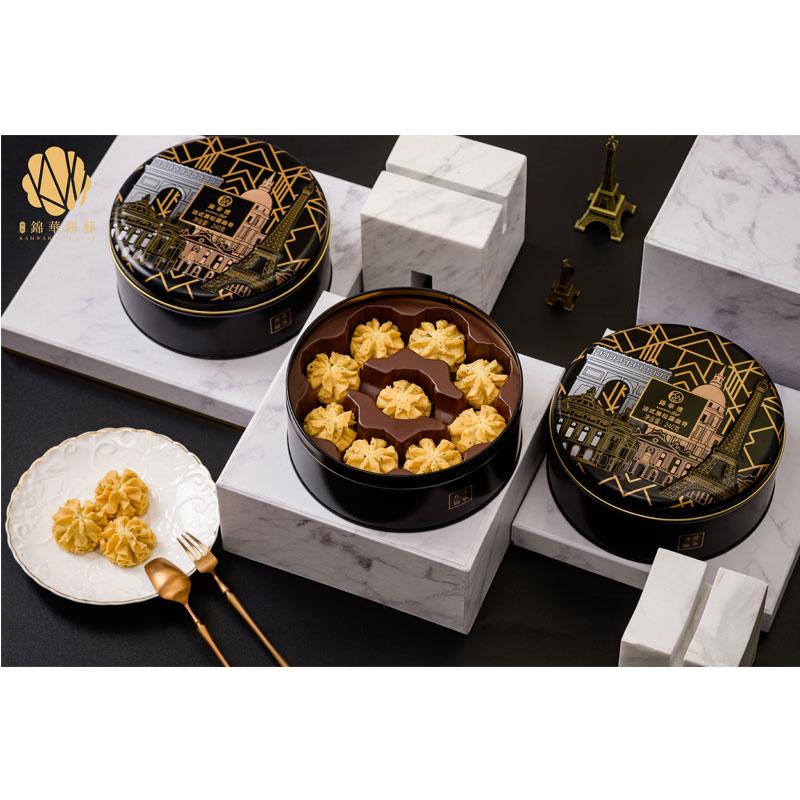 香港錦華法式黑松露曲奇禮盒234g