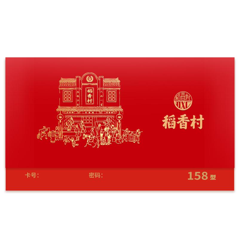 稻香村月餅配送券158型