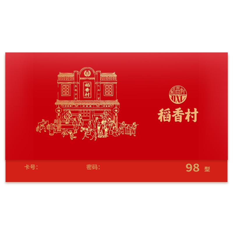 稻香村月餅配送券98型