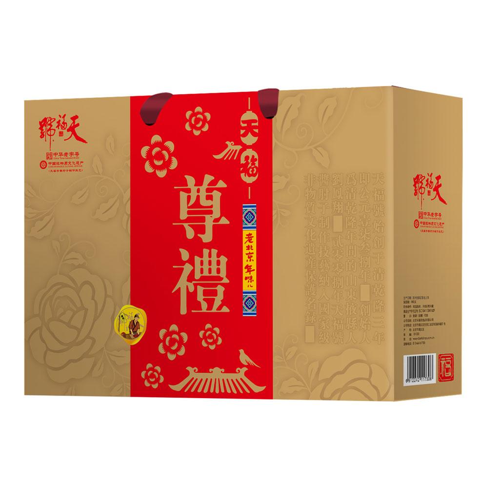 天福號天福尊禮熟食禮盒1610g