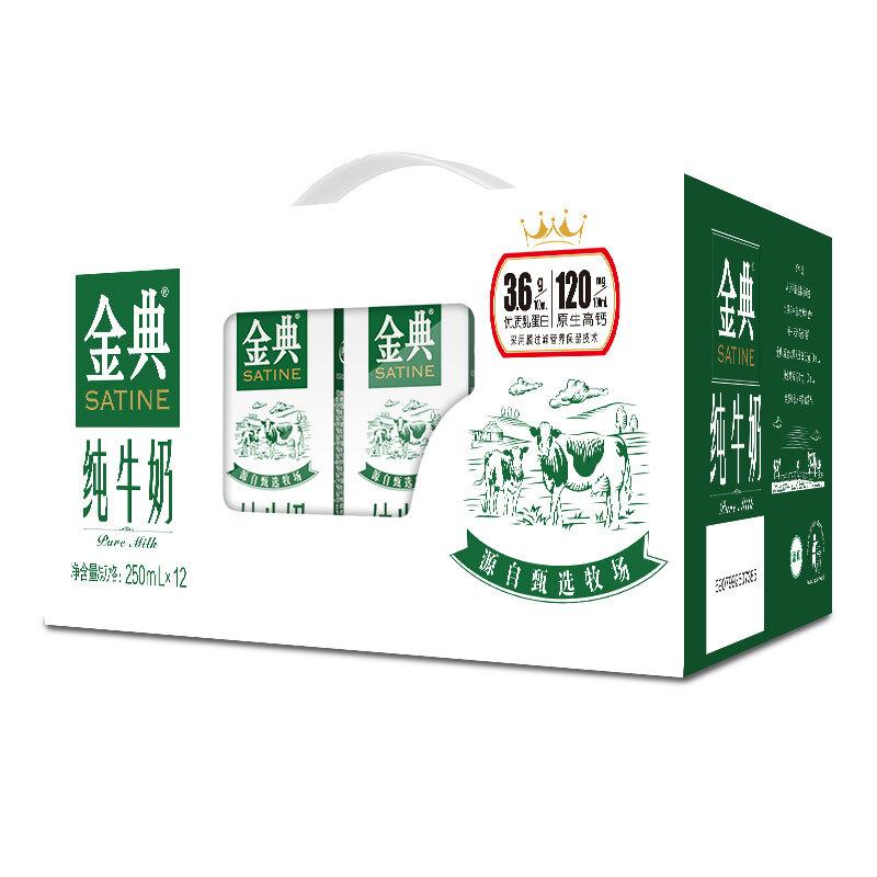 伊利 金典 純牛奶250ml*12盒/箱(禮盒裝)